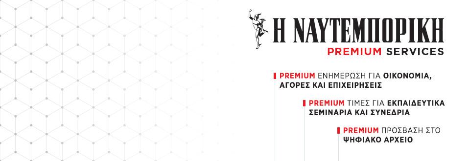 Σύνδεση στα Premium Services | naftemporiki.gr
