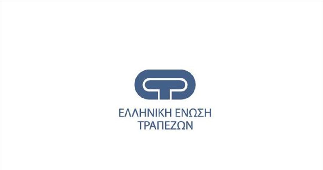Ένωση Ελληνικών Τραπεζών: Συμβουλές προστασίας από την απάτη «SIM Swapping»