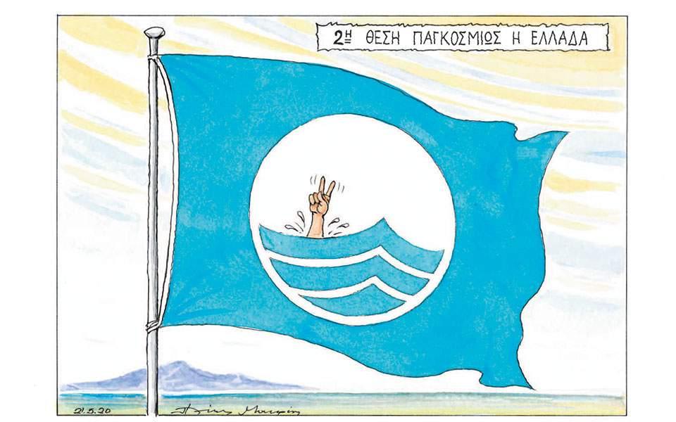 Σκίτσο του Ηλία Μακρή (22.05.20)