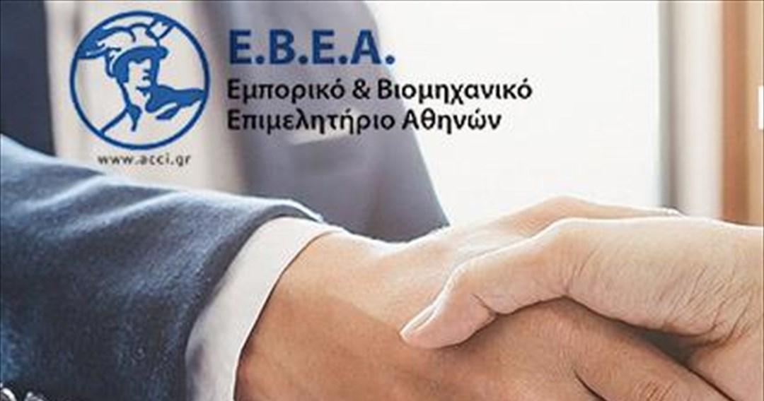 40 διαδικτυακές B2Β συναντήσεις ελληνικών και αυστριακών επιχειρήσεων