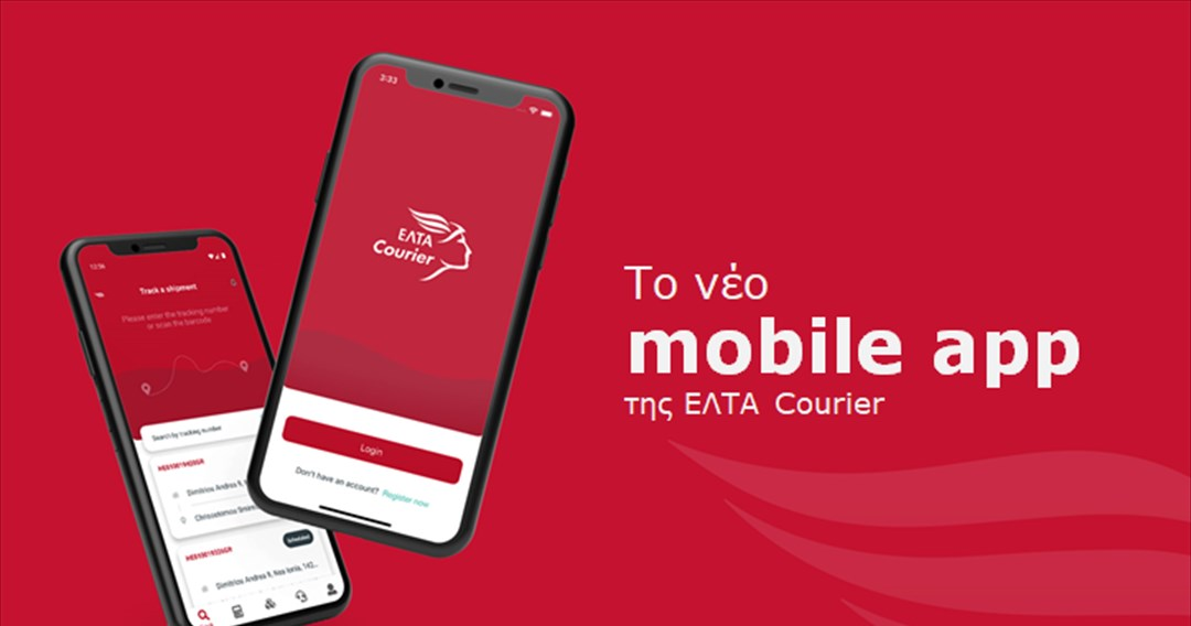 Σε λειτουργία το νέο mobile app