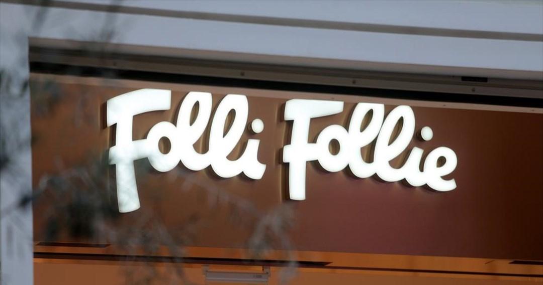 Folli Follie: Σε δίκη ο πρ. πρόεδρος της Επιτρ. Κεφαλαιαγοράς
